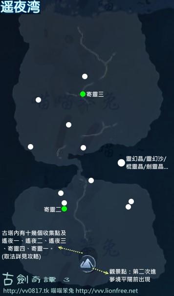 喵喵笨兔_古劍奇譚3-10_遙夜灣