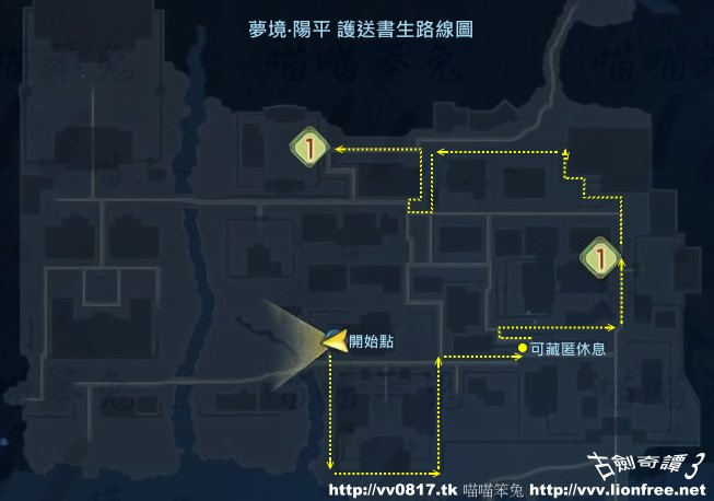 喵喵笨兔_古劍奇譚3-13_夢境‧陽平護送書生路線