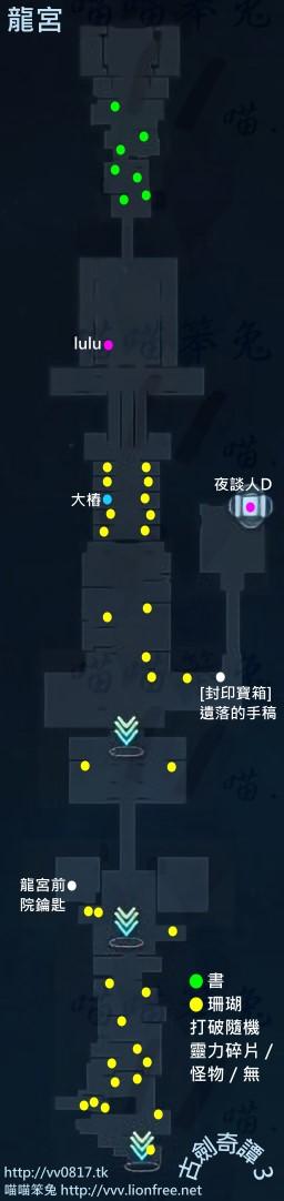 喵喵笨兔_古劍奇譚3-14_龍宮