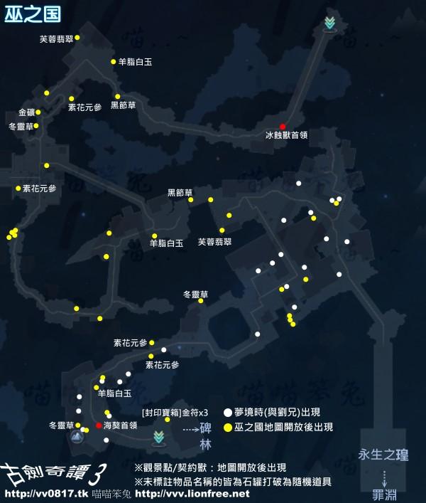 喵喵笨兔_古劍奇譚3-18_巫之國