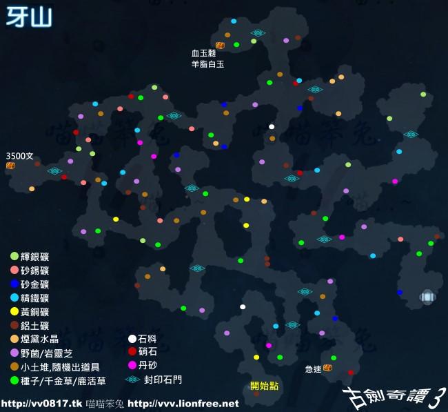喵喵笨兔_古劍奇譚3-20_牙山